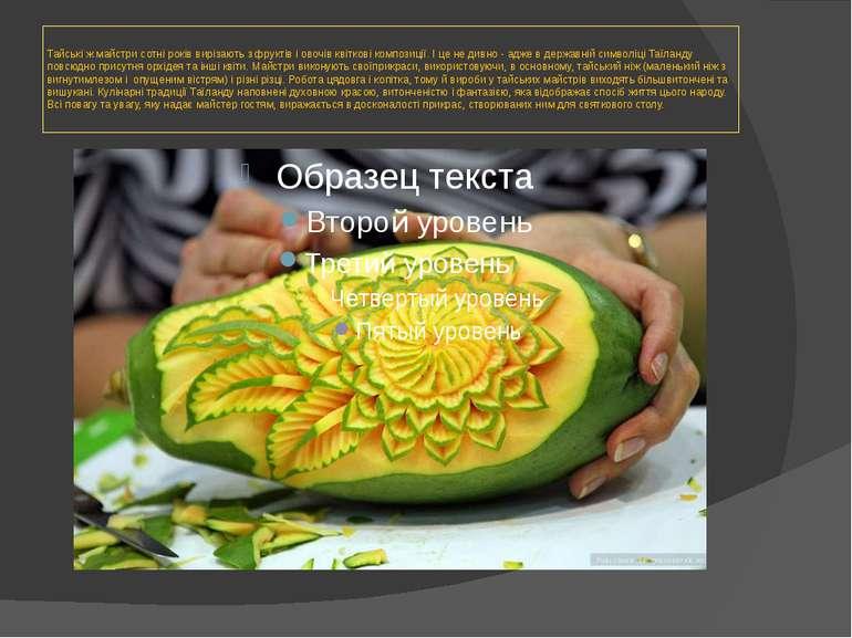 Тайські ж майстри сотні років вирізають з фруктів і овочів квіткові композиці...