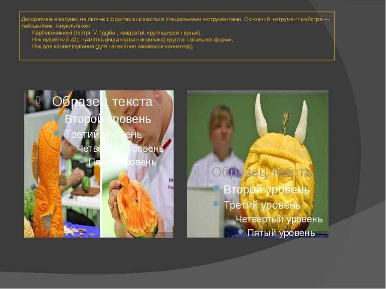 Декоративні візерунки на овочах і фруктах вирізаються спеціальними інструмент...
