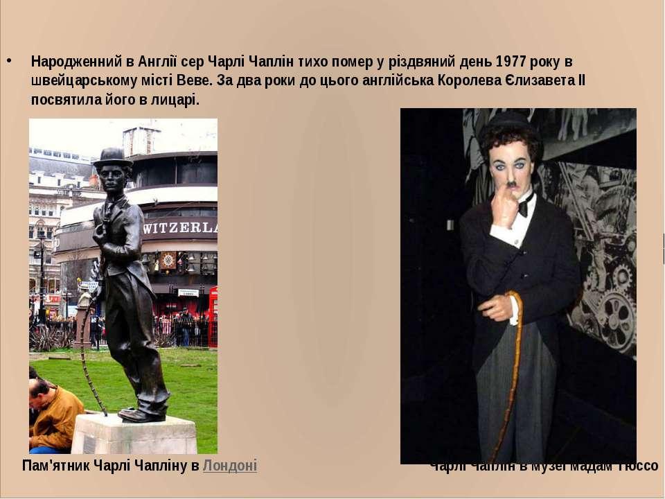 Народженний в Англії сер Чарлі Чаплін тихо помер у різдвяний день 1977 року в...