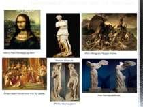 Найвідоміші скульптури та картини музею «Мона Ліза» Леонардо даВінчі Венера ...