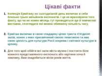 Цікаві факти Колекція Ермітажу на сьогоднішній день включає в себе близько тр...