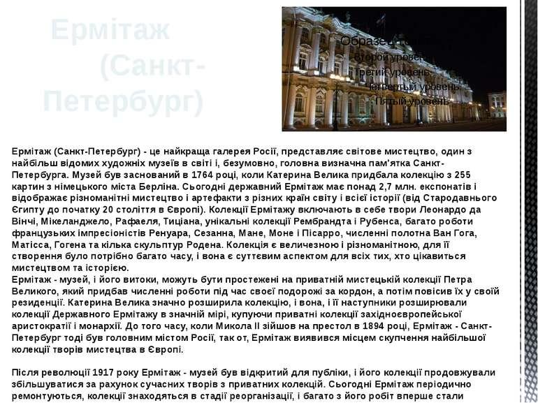 Ермітаж (Санкт-Петербург) Ермітаж (Санкт-Петербург) - це найкраща галерея Рос...