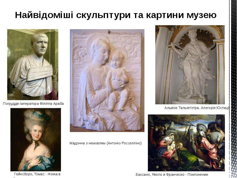 Найвідоміші скульптури та картини музею Погруддя імператора Філіппа Араба Аль...