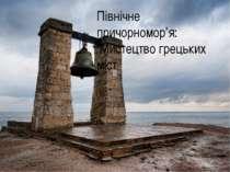 Північне причорномор'я: Мистецтво грецьких міст