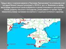 Грецькі міста і поселення виникли в Північному Причорномор'ї на останньому ет...