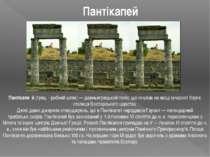 Пантікапей Пантікапе й(грец.-рибний шлях)—давньогрецькийполіс, що існув...