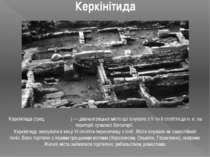 Керкінітида Керкінітида (грец. Κερκινίτις) — давньогрецьке місто що існувало ...