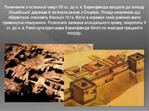Починаючи з останньої чверті VII ст. до н. е. Борисфеніда входила до складу О...