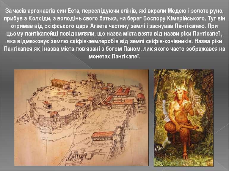 За часів аргонавтів син Еета, переслідуючи елінів, які вкрали Медею і золоте ...
