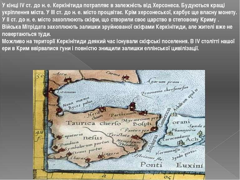 У кінці IV ст. до н. е. Керкінітида потрапляє в залежність від Херсонеса. Буд...
