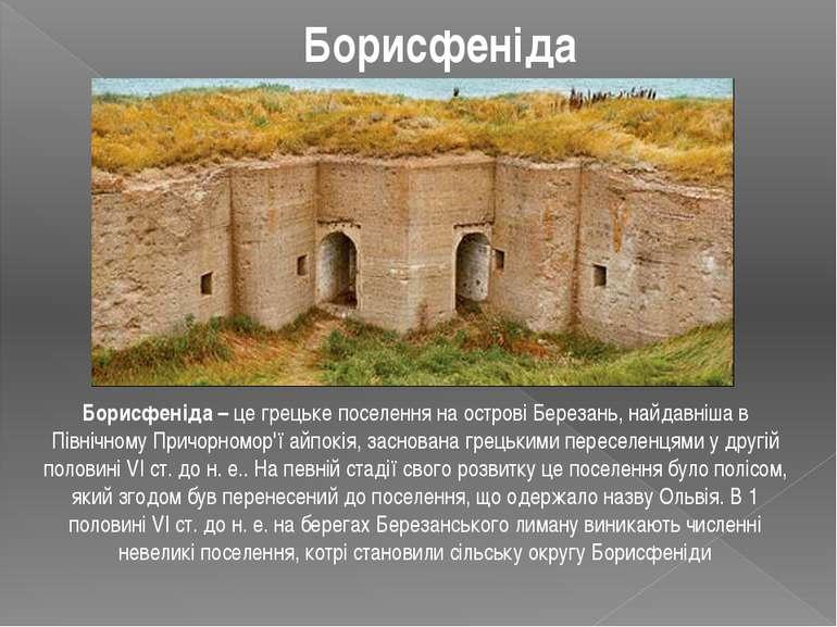 Борисфеніда Борисфеніда – це грецьке поселення на острові Березань, найдавніш...