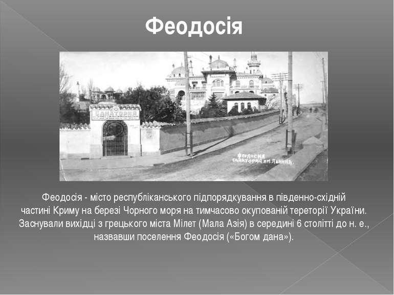 Феодосія Феодосія - місто республіканського підпорядкування в південно-східні...