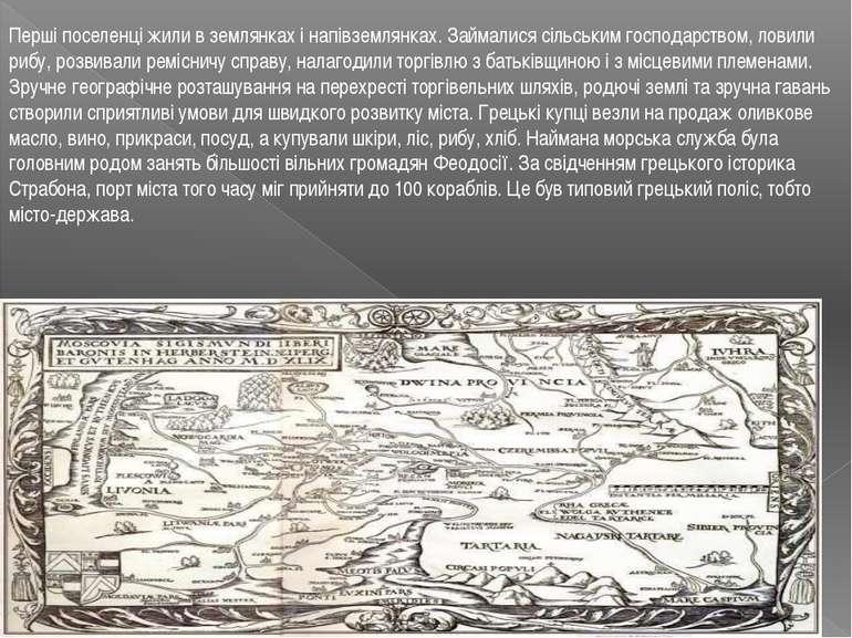 Перші поселенці жили в землянках і напівземлянках. Займалися сільським господ...