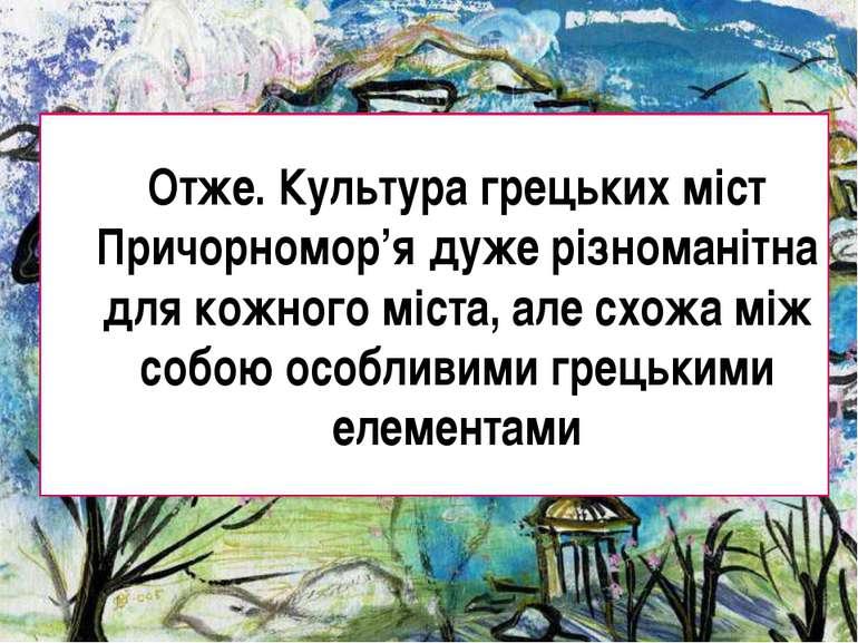 Отже. Культура грецьких міст Причорномор'я дуже різноманітна для кожного міст...