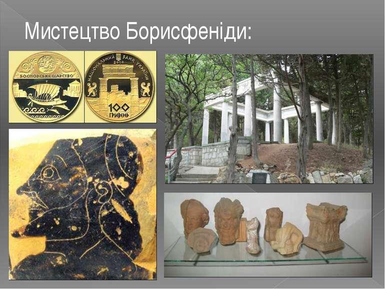 Мистецтво Борисфеніди:
