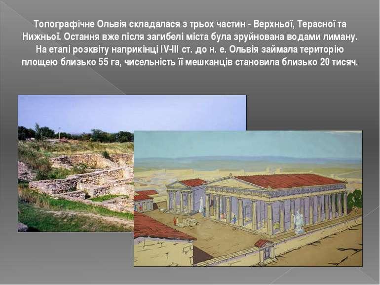 Топографічне Ольвія складалася з трьох частин - Верхньої, Терасної та Нижньої...