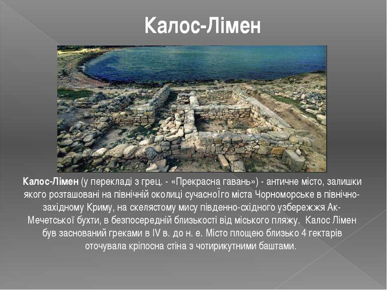 Калос-Лімен Калос-Лімен (у перекладі з грец. - «Прекрасна гавань») - античне ...