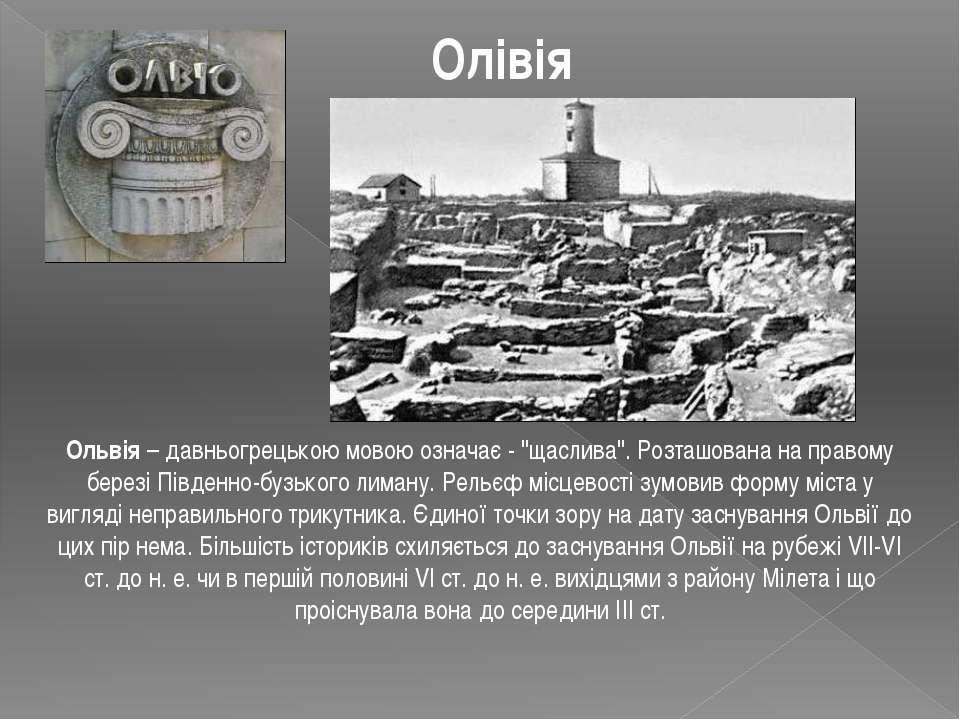 """Олівія Ольвія – давньогрецькою мовою означає - """"щаслива"""". Розташована на прав..."""