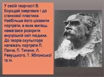 У своїй творчості В. Бородай звертався і до станкової пластики. Найбільше йог...