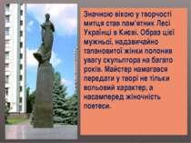 Значною віхою у творчості митця став пам'ятник Лесі Українці в Києві. Образ ц...