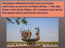 Своєрідною емблемою Києва стала скульптурна композиція, що височить на березі...