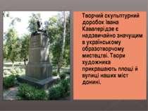 Творчий скульптурний доробок Івана Кавалерідзе є надзвичайно значущим в украї...
