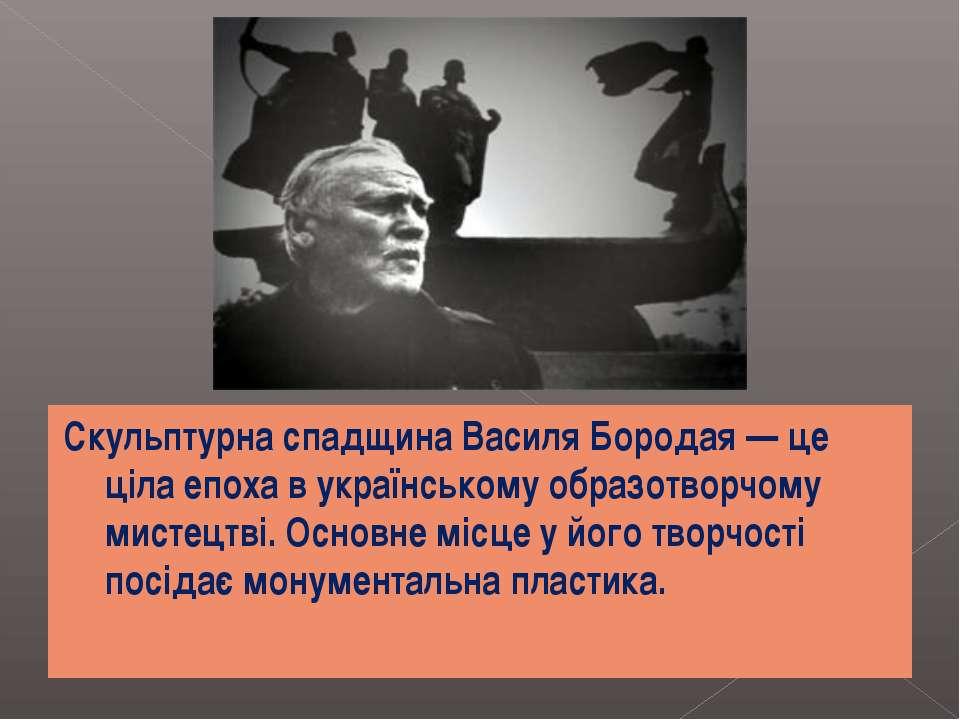 Скульптурна спадщина Василя Бородая — це ціла епоха в українському образотвор...