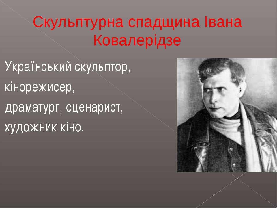 Українськийскульптор, кінорежисер, драматург, сценарист, художник кіно. Скул...