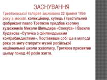 Третяковської галерея заснована 22 травня 1856 року в москві. колекціонер, ку...