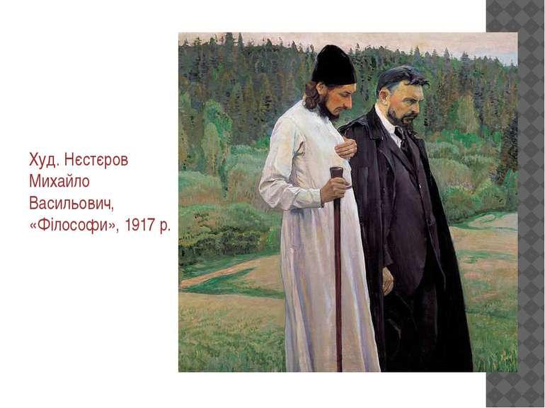 Худ. Нєстєров Михайло Васильович, «Філософи», 1917 р.