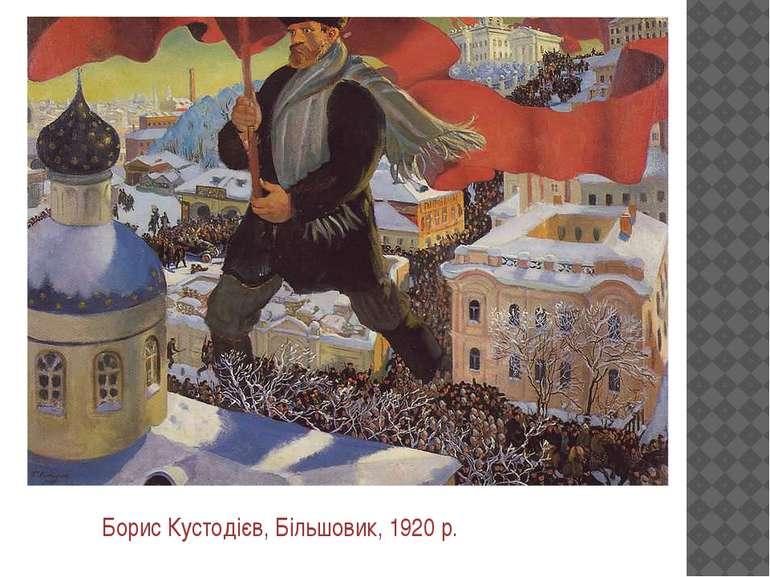 Борис Кустодієв, Більшовик, 1920 р.