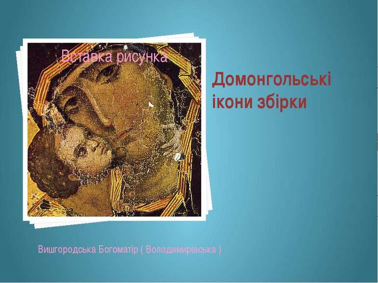 Домонгольські ікони збірки Вишгородська Богоматір ( Володимирівська )
