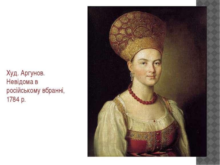 Худ. Аргунов. Невідома в російському вбранні, 1784 р.