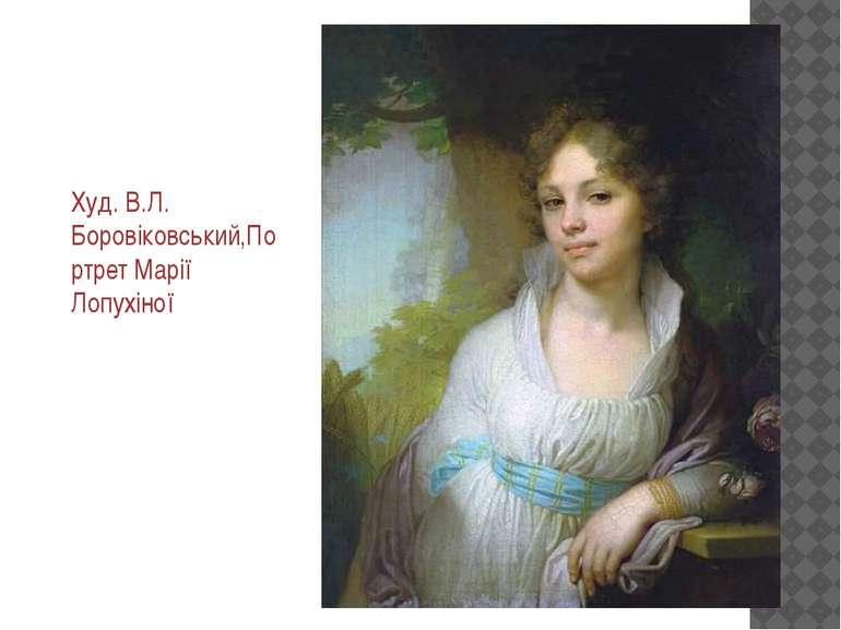 Худ. В.Л. Боровіковський,Портрет Марії Лопухіної