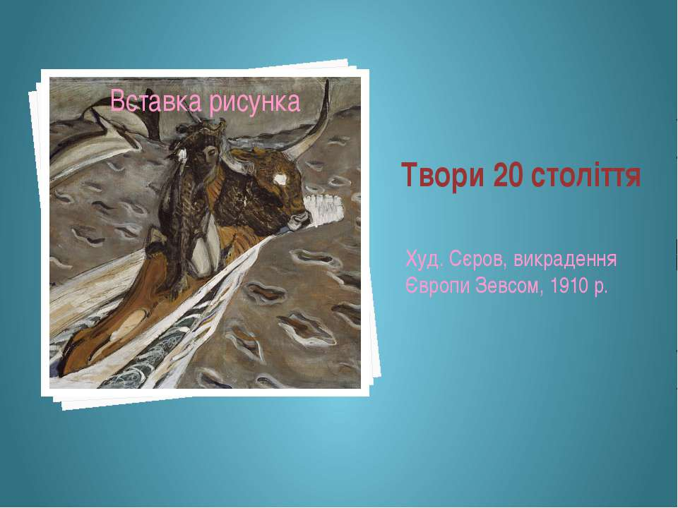 Твори 20 століття Худ. Сєров, викрадення Європи Зевсом, 1910 р.