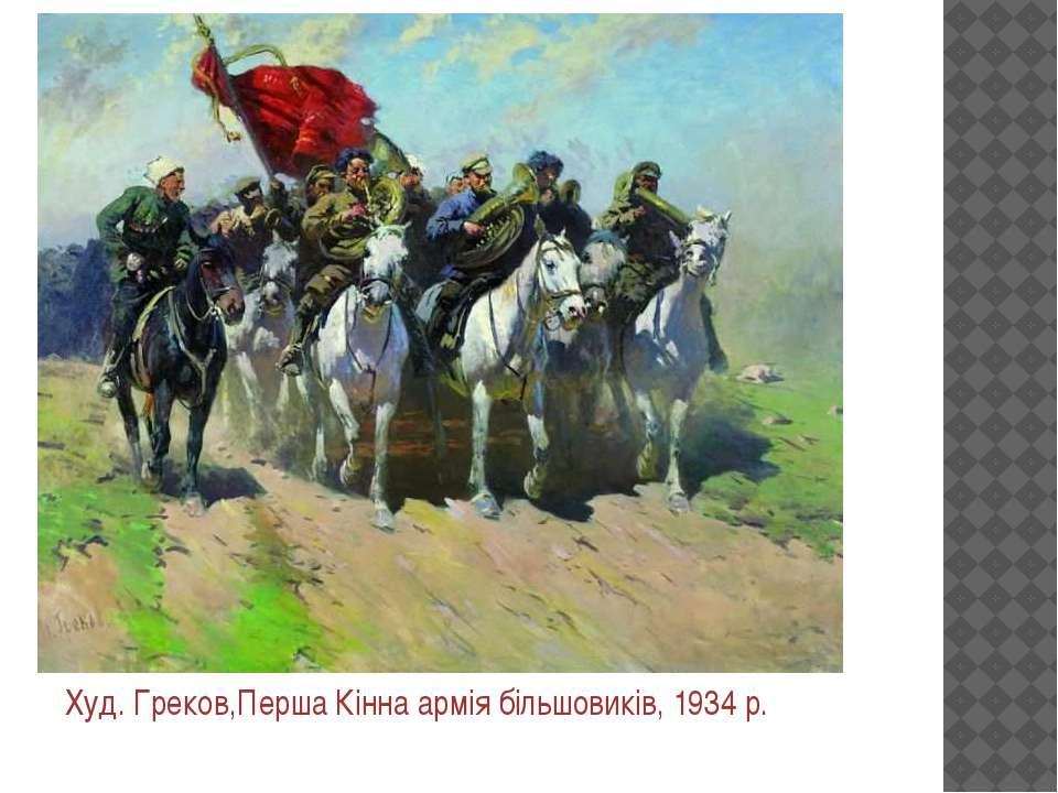 Худ. Греков,Перша Кінна армія більшовиків, 1934 р.