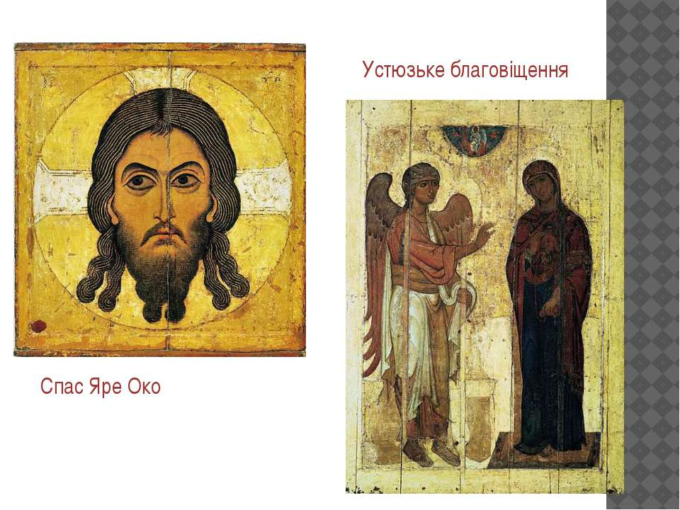 Спас Яре Око Устюзьке благовіщення