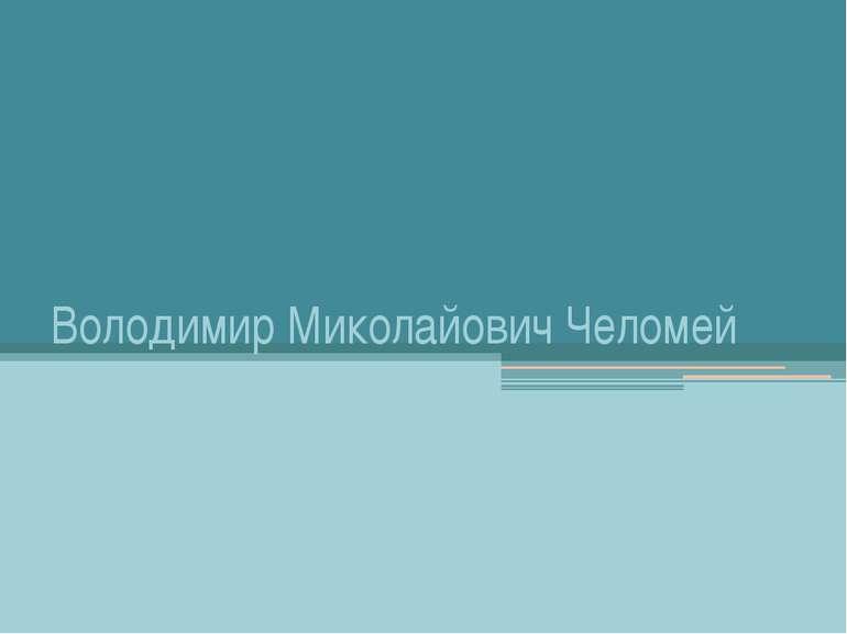 Володимир Миколайович Челомей