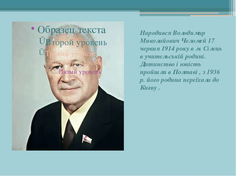 Народився Володимир Миколайович Челомей 17 червня 1914 року в м. Сілець в учи...