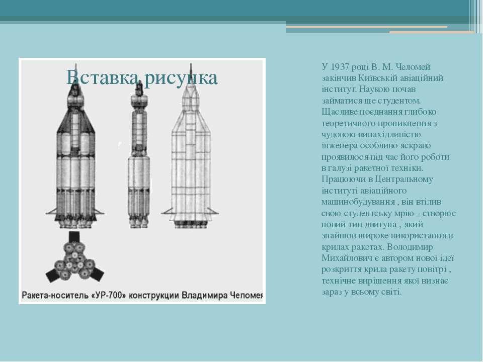 У 1937 році В. М. Челомей закінчив Київській авіаційний інститут. Наукою поча...