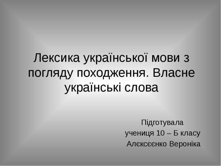 Лексика української мови з погляду походження. Власне українські слова Підгот...