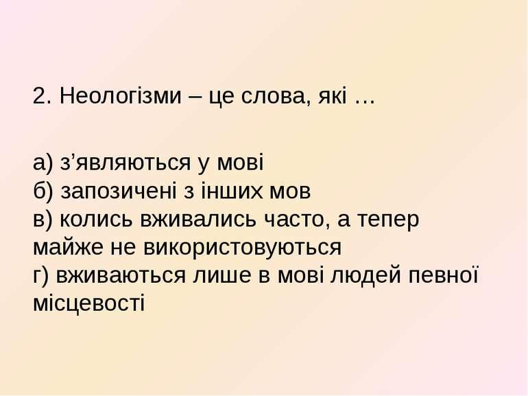 2. Неологізми – це слова, які … а) з'являються у мові б) запозичені з інших м...