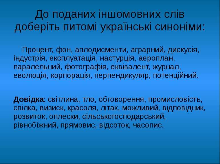 До поданих іншомовних слів доберіть питомі українські синоніми: Процент, фон,...