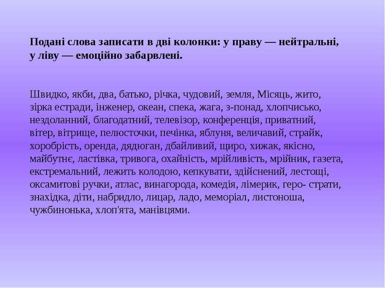 Подані слова записати в дві колонки: у праву — нейтральні, у ліву — емоційно ...