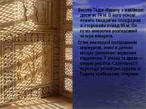 Висота Тадж-Махалу з маківкою досягає 74м. В його основі лежить квадратна пл...