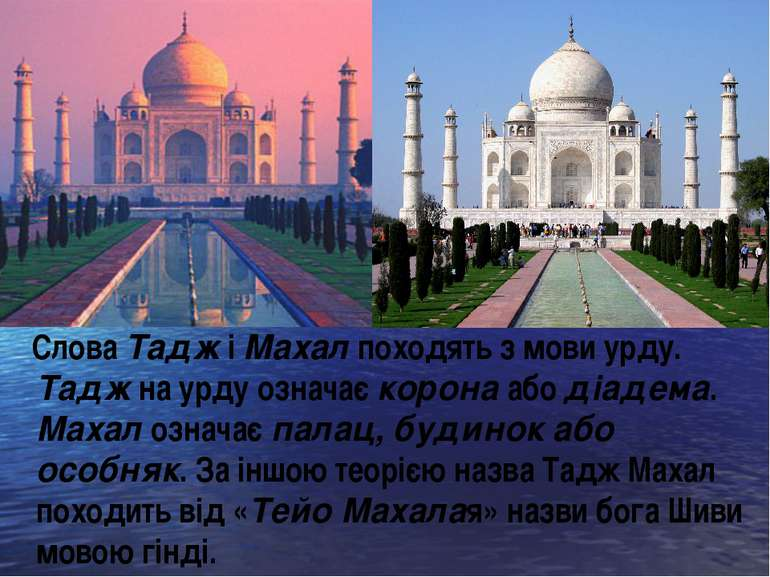 Слова Тадж і Махал походять з мови урду. Тадж на урду означає корона або діад...