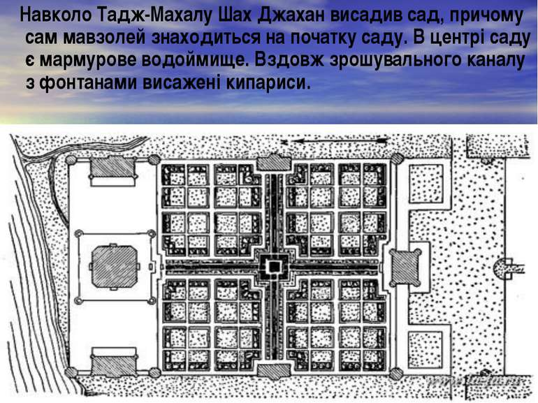 Навколо Тадж-Махалу Шах Джахан висадив сад, причому сам мавзолей знаходиться ...