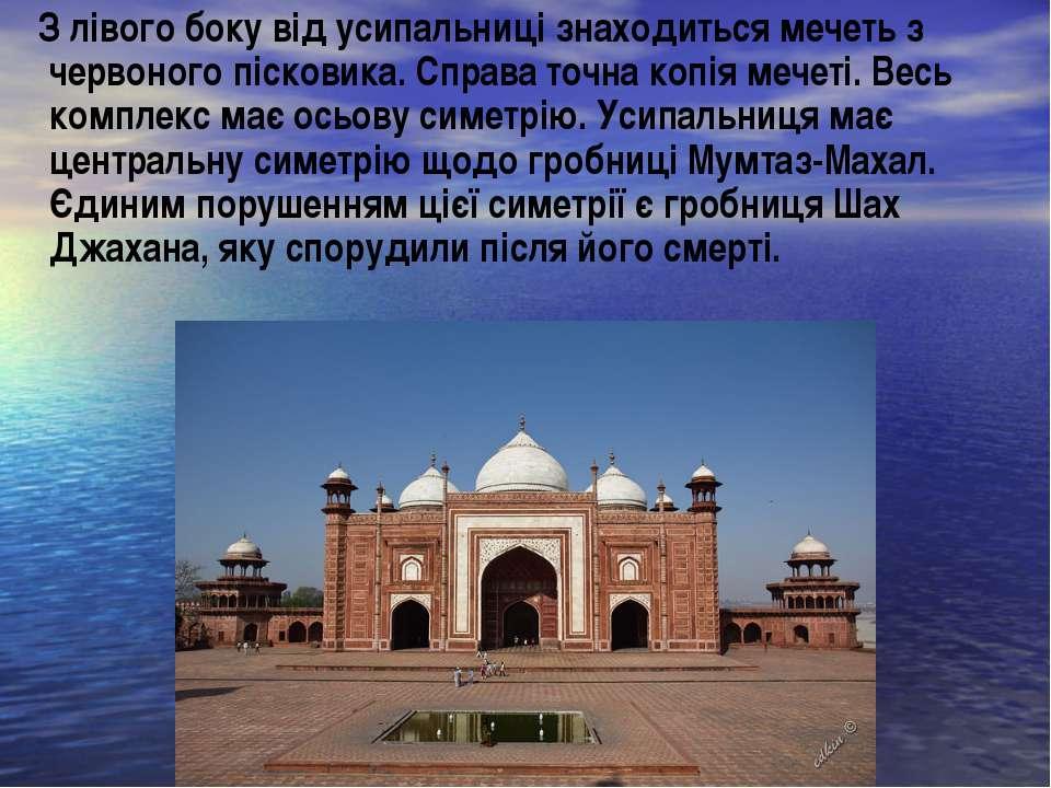 З лівого боку від усипальниці знаходиться мечеть з червоного пісковика. Справ...
