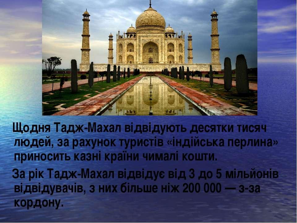 Щодня Тадж-Махал відвідують десятки тисяч людей, за рахунок туристів «індійсь...