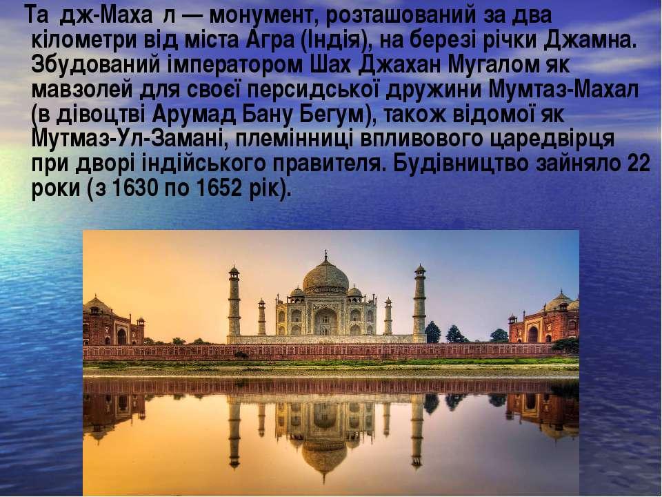 Та дж-Маха л— монумент, розташований за два кілометри від міста Агра (Індія)...